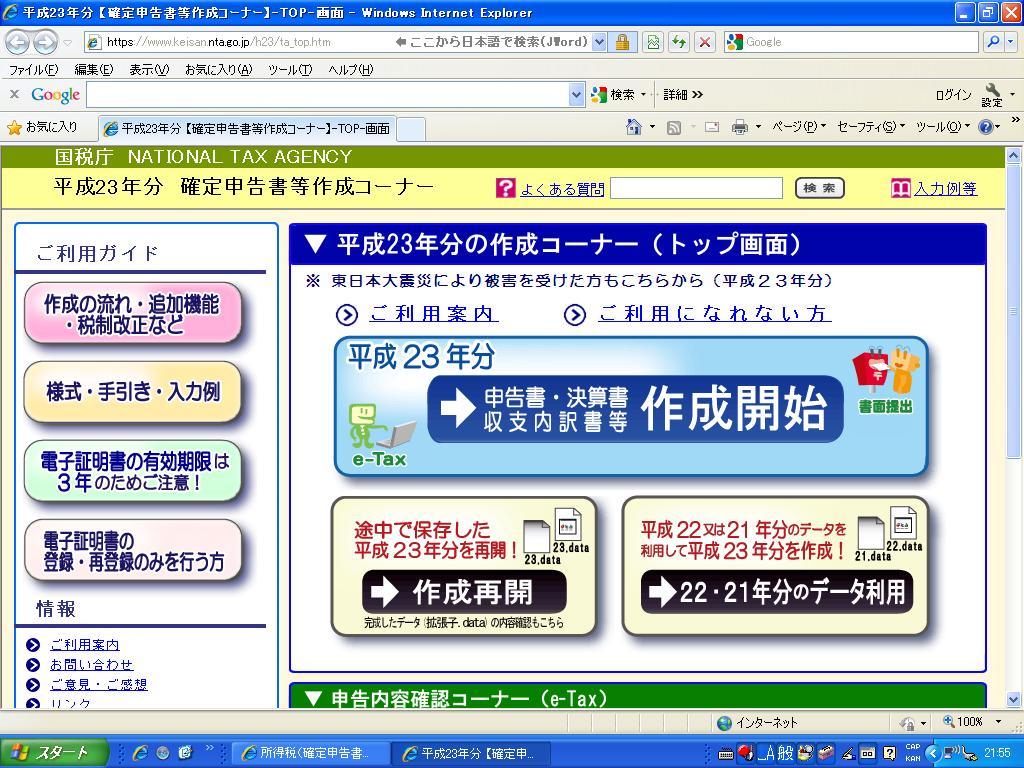 ホームページ 国税庁
